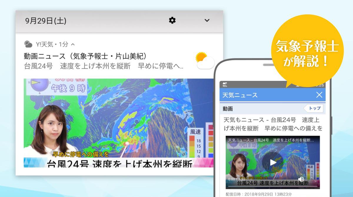 【動画】26日の天気 – 太平洋側は天気回復 11月最後のポカポカ陽気(25日19時更新)(ウェザーマップ)